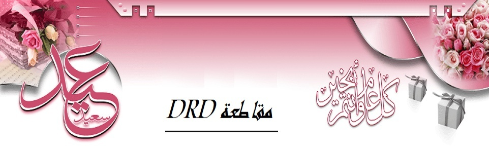 مقاطعة DRD